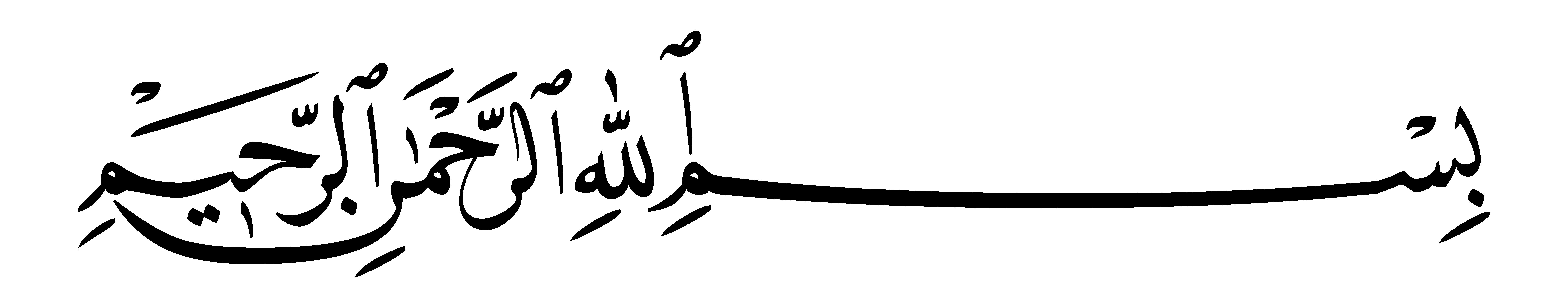 bismillah-png-20